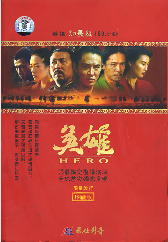 Hero (Extended Edition) DVD...